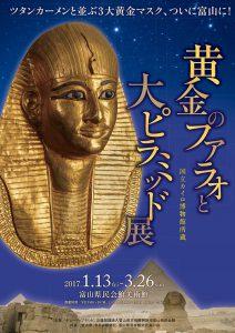 黄金のファラオと大ピラミッド展富山会場