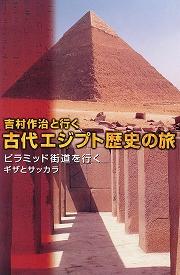 ニコニコ動画 ピラミッド街道を行く