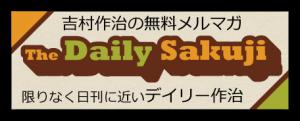 dailyBanner