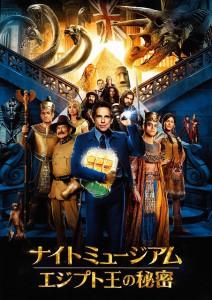 『ナイトミュージアム エジプト王の秘密』