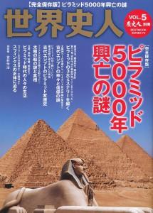 歴史人別冊「ピラミッド5000年 興亡の謎」表紙