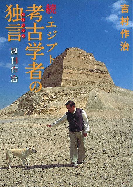 続・エジプト考古学者の独言