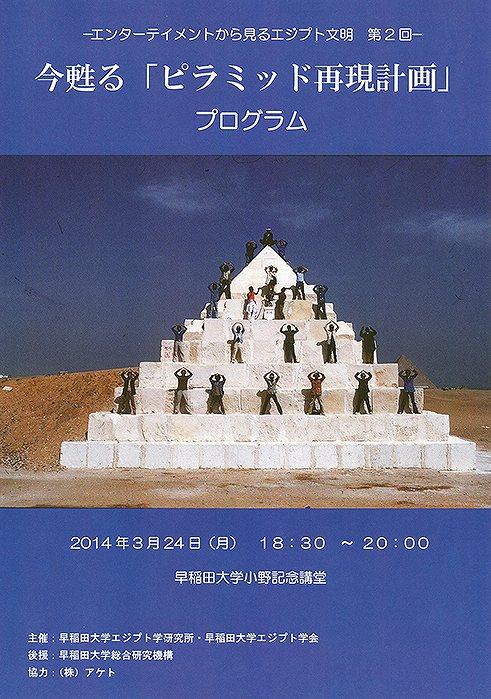 pyramidbuild