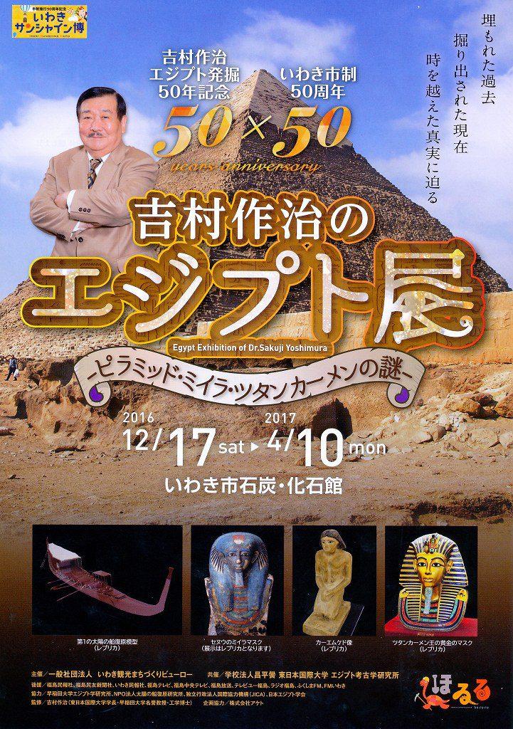 吉村作治のエジプト展チラシ表